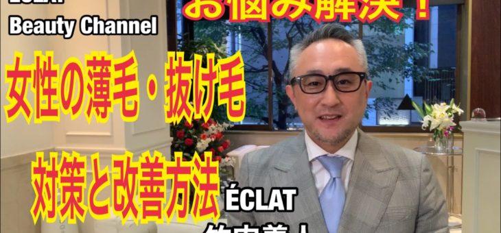 ECLATビューティーチャンネル「女性の薄毛・抜け毛の対策、改善方法」
