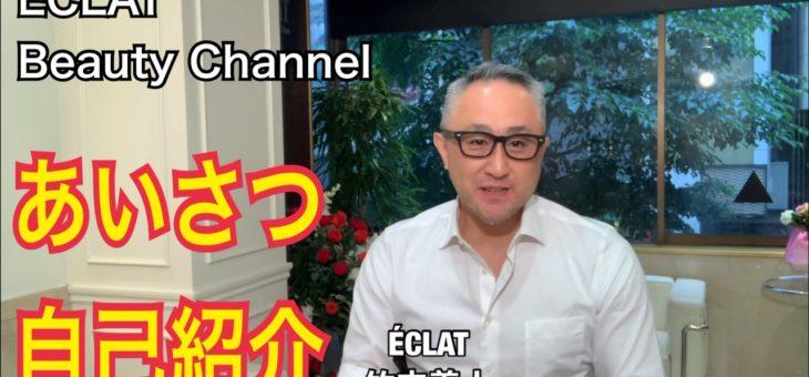 ÉCLATビューティーチャンネル スタートします!