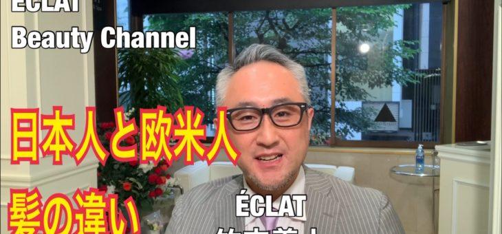ECLATビューティーチャンネル『日本人と欧米人 髪の違い』